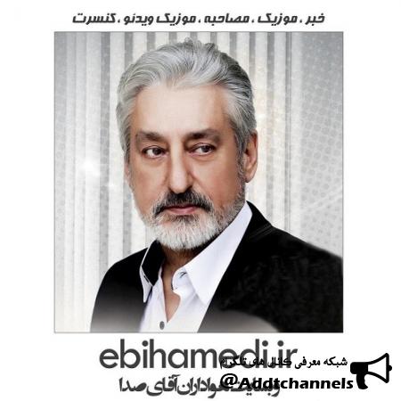 کانال اختصاصی وبسایت هواداران ابی