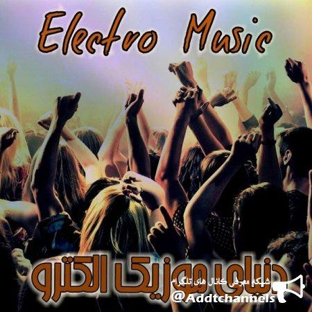 کانال موزیک های الکترونیک