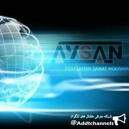 کانال aysan.co