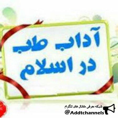 کانال چکیده طب اسلامی..