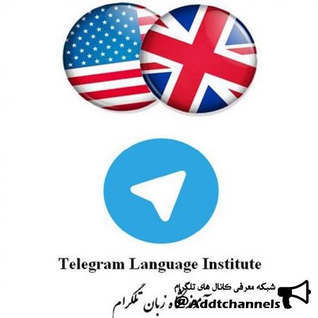 کانال آموزشگاه زبان تلگرام