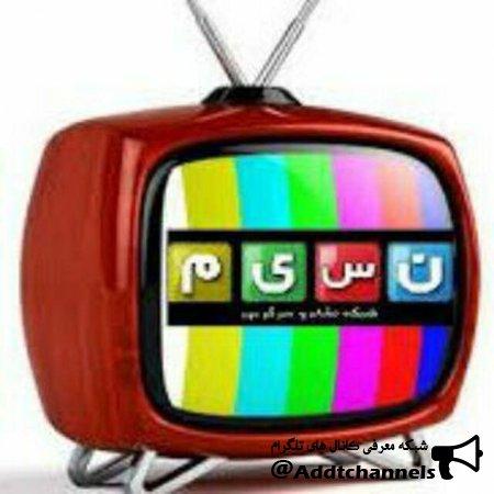 کانال رسمی شبکه نسیم