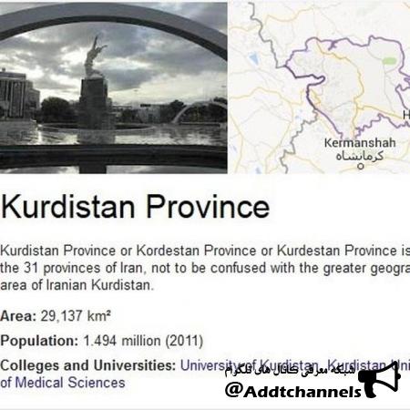 کانال کردستان