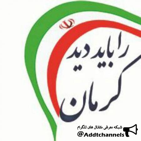 کانال گردشگری کرمان