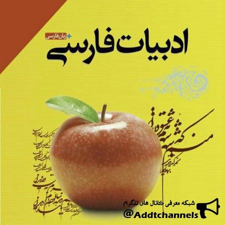 کانال کنکور ادبیات فارسی