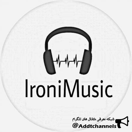 کانال رسمی ایرونی موزیک