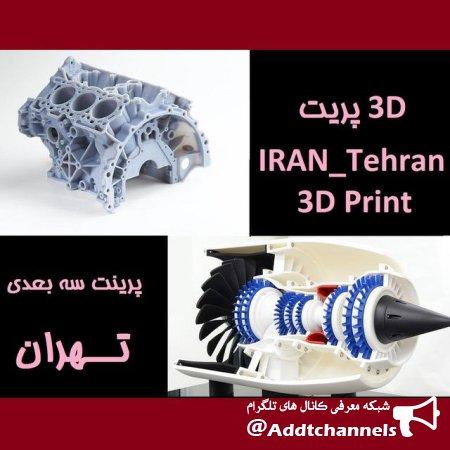 کانال پرینت سه بعدی تهران