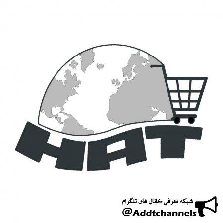 کانال فروشگاه اینترنتی هت (همیشه تخفیف)