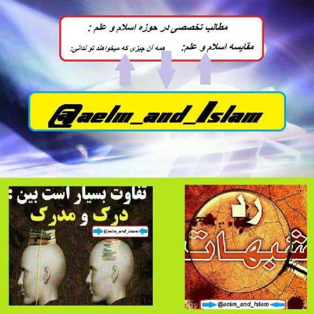 کانال علم و اسلام