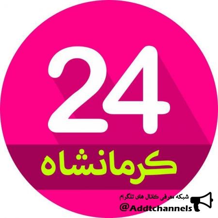 کانال کرمانشاه ۲۴