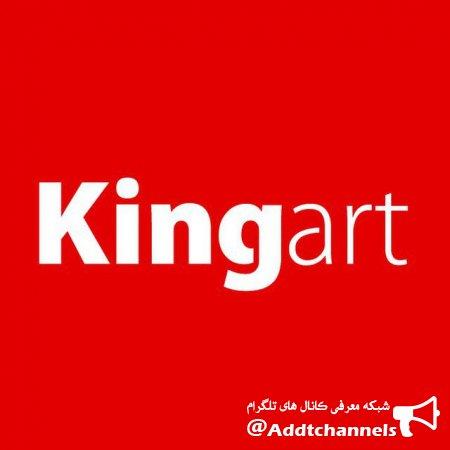 کانال پادشاه هنر