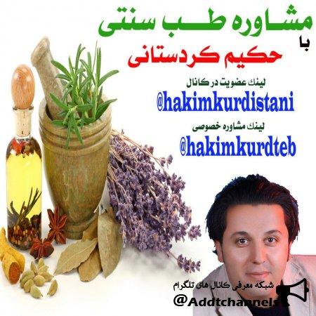 کانال مشاوره طب سنتی