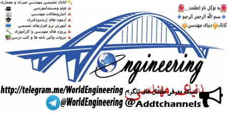 کانال دنیای مهندسی