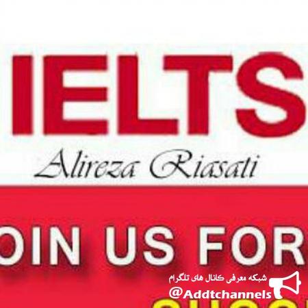 کانال تخصصی آموزش زبان و IELTS