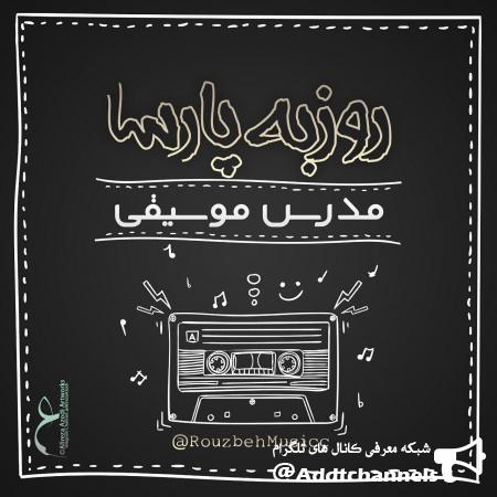 کانال تدریس موسیقی