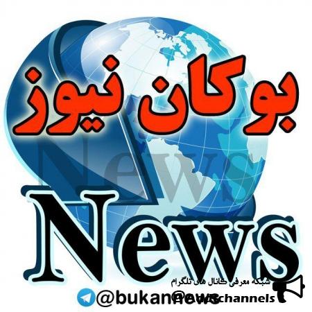 کانال بوکان نیوز