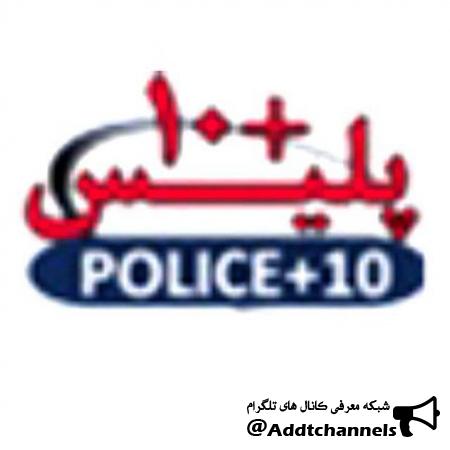 کانال پلیس +۱۰ یوسف آباد