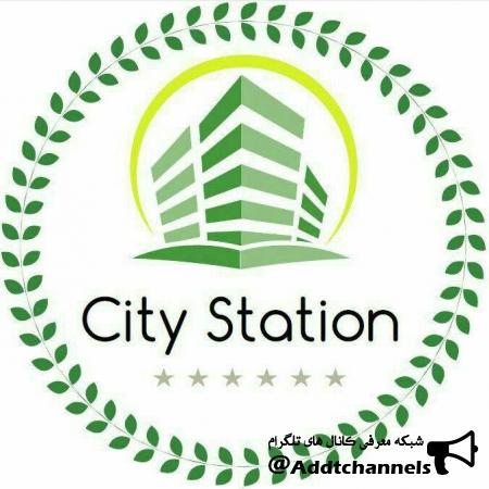 کانال ایستگاه شهر