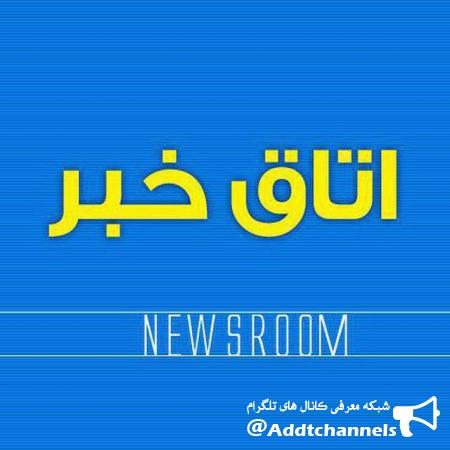 کانال اتاق خبر ( نیوزروم )