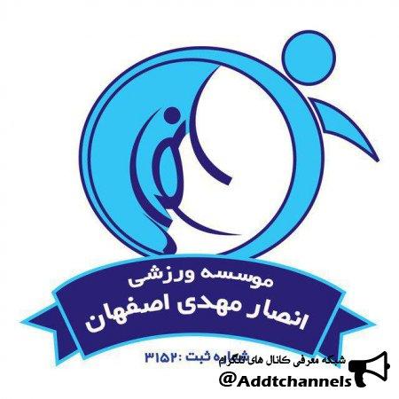 کانال كلاسهاي ورزشي باشگاه انصار