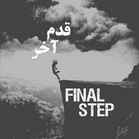 کانال final step