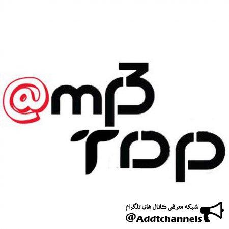 کانال mp3top