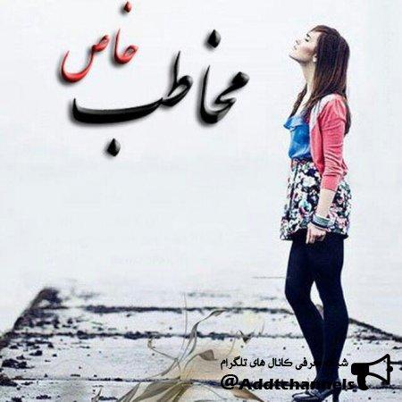 کانال Mokhatabeh_khaas