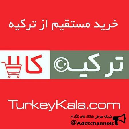 کانال ترکیه کالا | خرید لباس از ترکیه