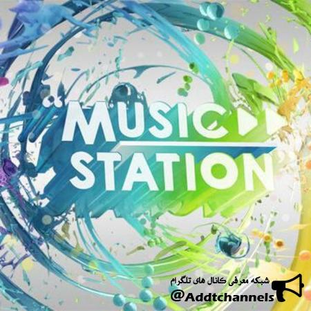 کانال ایستگاه موزیک