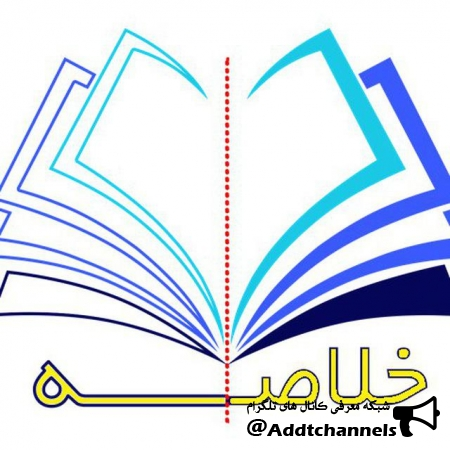 کانال خلاصه کتب دانشگاهی