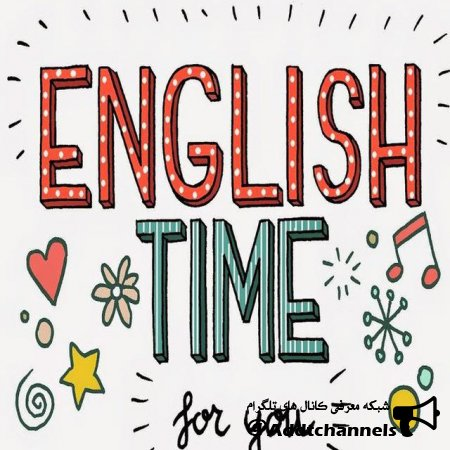 کانال آموزش زبان انگلیسی از پایه