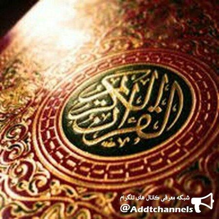 کانال قرآن