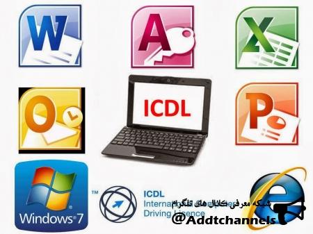 کانال آموزش ACDL