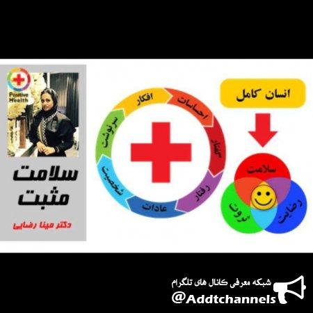 کانال Dr. Mina Rezaei Health
