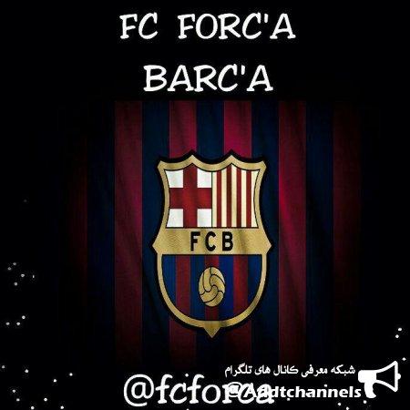 کانال fc forca