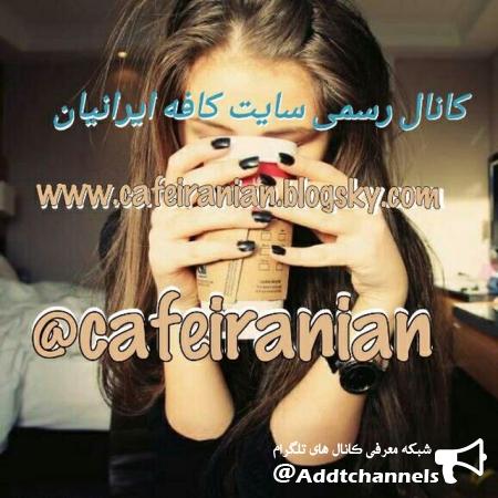 کانال کافه بزرگ ایرانیان