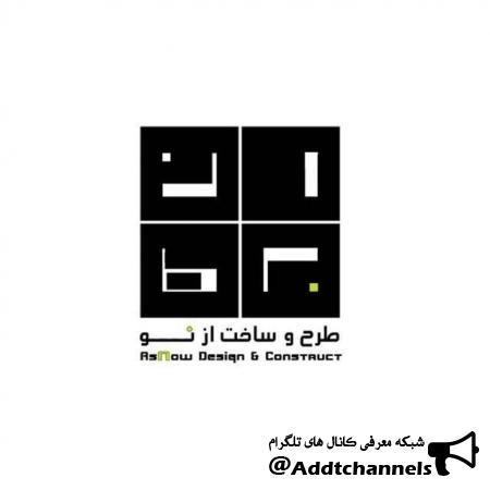 کانال Asnow_Design