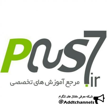 کانال Plus7