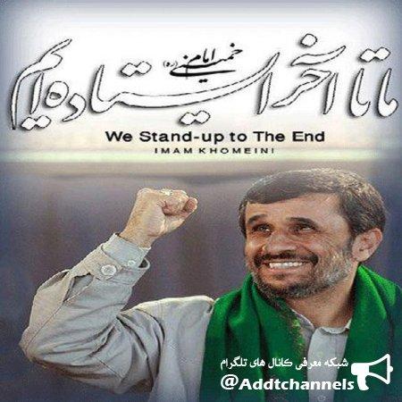 کانال محمود احمدی نژاد