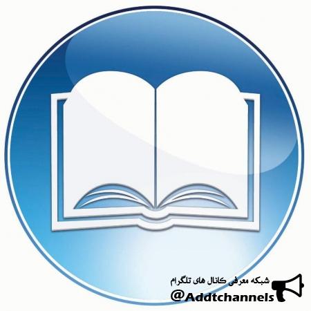 کانال ویتامین کتاب