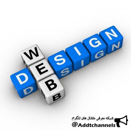 کانال طراح سایت