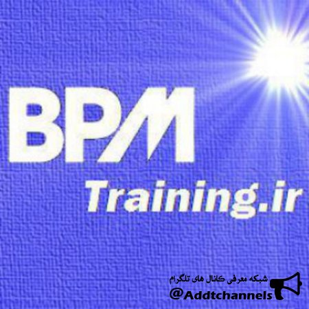 کانال آموزش و مشاوره استقرار BPM و BPMS
