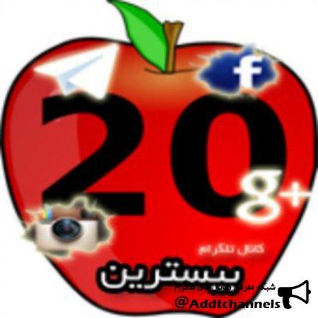 کانال فیسبوک