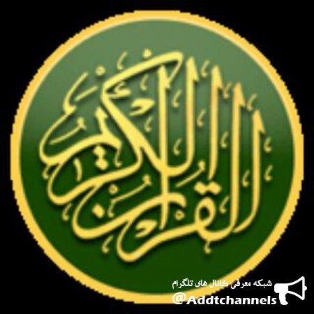 کانال نفس های قرآنی