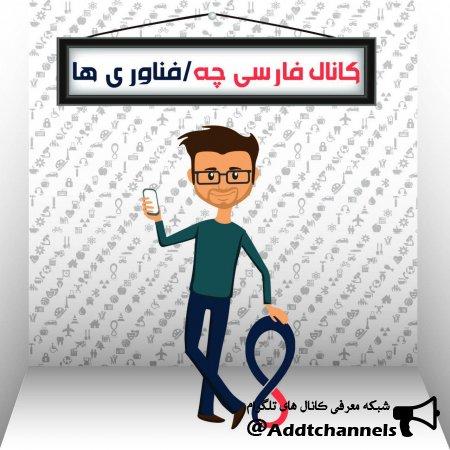 کانال فارسی چه- فناوری ها