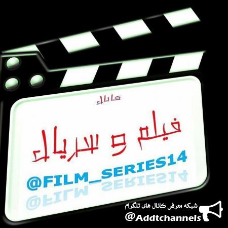 کانال film_series14