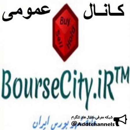 کانال خانه شهر بورس ایران
