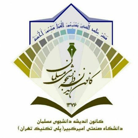 کانال کانون اندیشه دانشجوی مسلمان