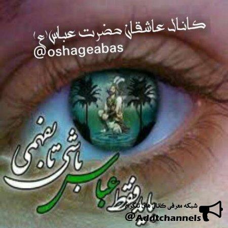 کانال عاشقان حضرت عباس