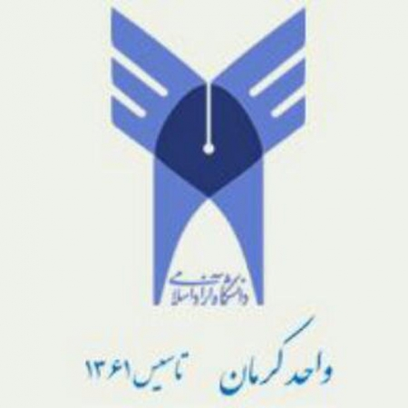 کانال دانشگاه آزاد کرمان